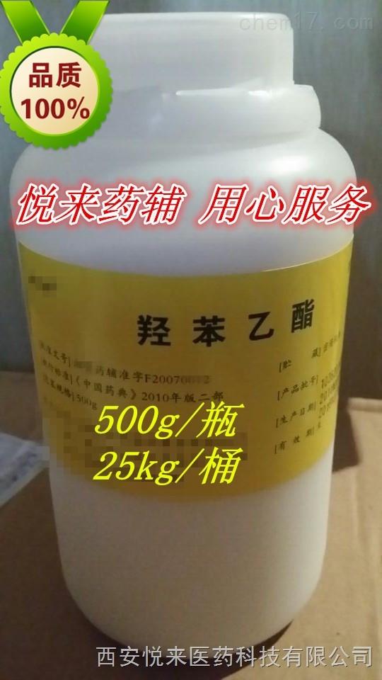 药用级羟苯乙酯  药用级尼泊金乙酯 Z新版本上市