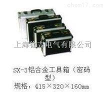 SX-3铝合金工具箱(密码型)优质供应