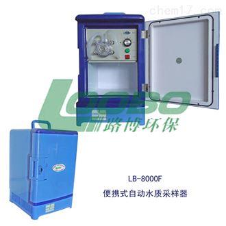 LB-8000F蠕动泵水质采样器*LB-8000F自动水质采样器大量现货现货销售中