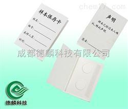 DLKJ-ML低温精液保存卡