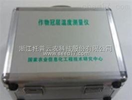 TOP-500作物冠层温度测量仪
