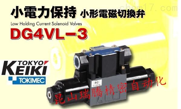 东京计器DG4VL-3-0C-M-PK2-H-7-56 TOKYO KEIKI电磁阀