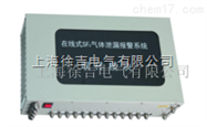 8000B型定量泄漏报警监控系统