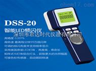 DSS-20DSS-20 高精度LED頻閃儀