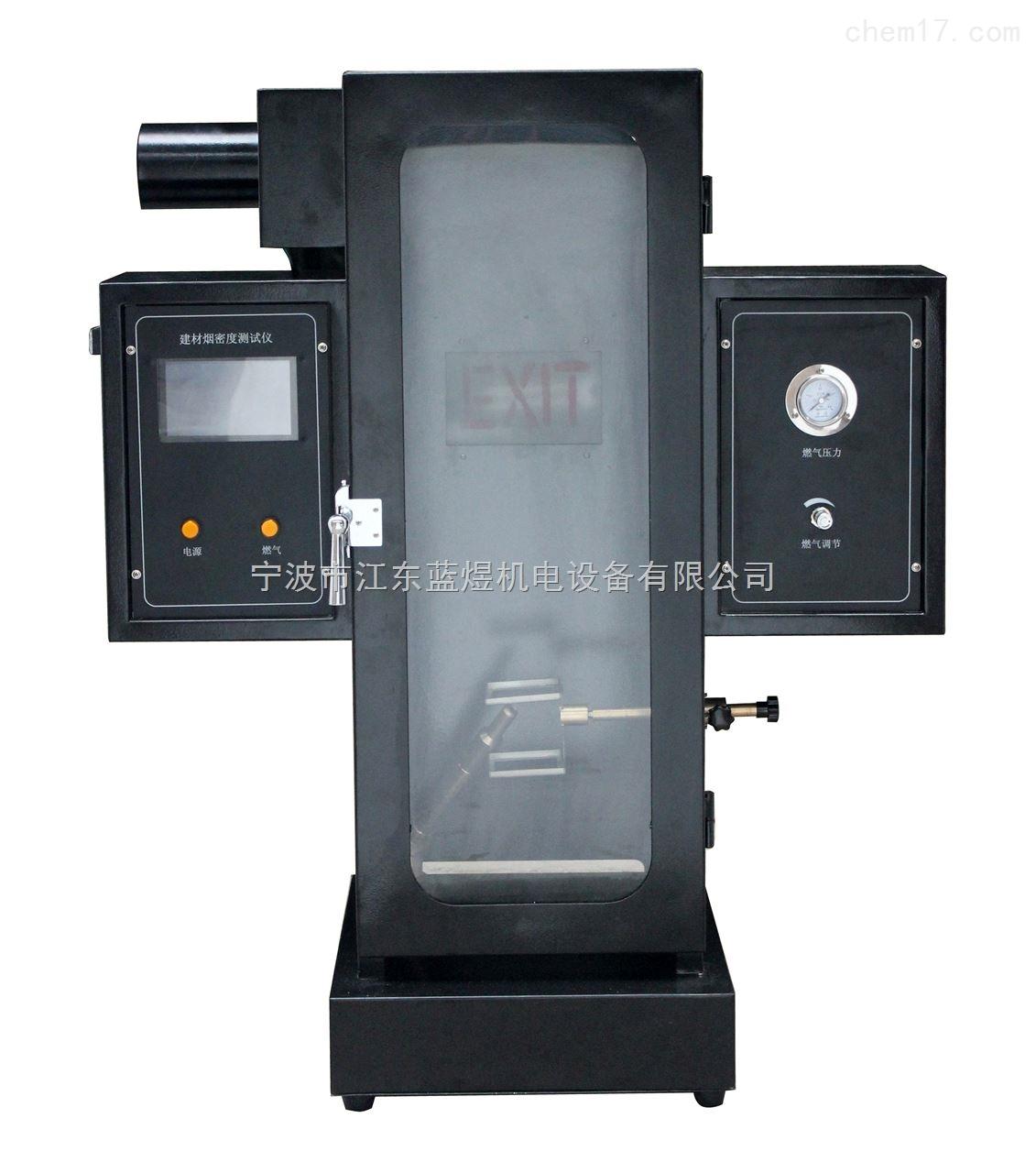 触屏控制技术的建材烟密度测试仪