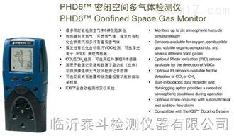 霍尼韦尔PHD6多功能气体检测仪可燃性气体检测仪碱电充电