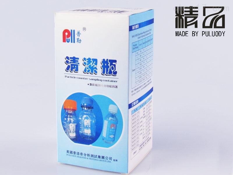 西安PE颗粒度专用净化瓶
