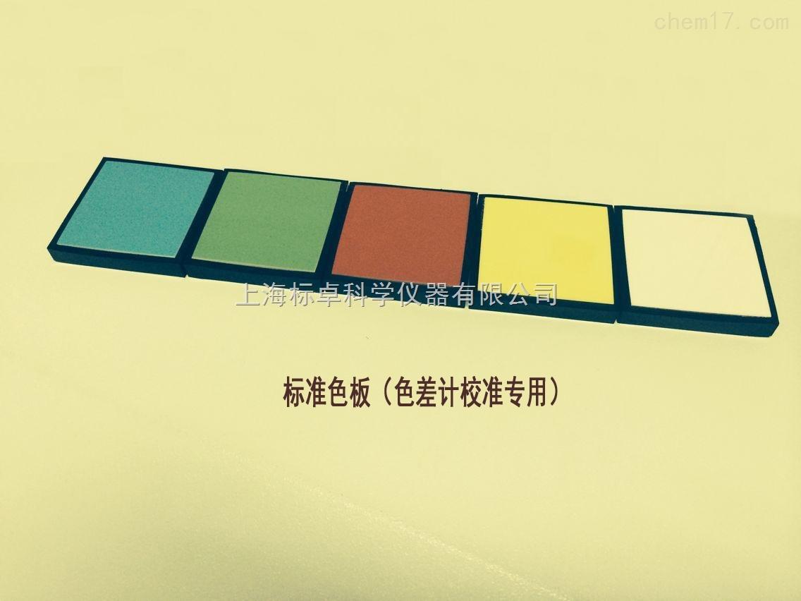 标准色板(色差计)