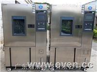 东莞高低温试验箱