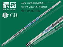 GB-4 GB-5開口閃點、玻璃液體溫度計