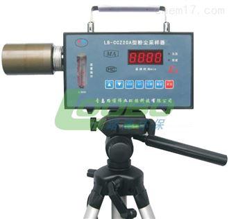 LB-CCZ20A*LB-CCZ20A型粉尘采样器