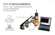 HCYL-60   錨桿綜合參數測定儀