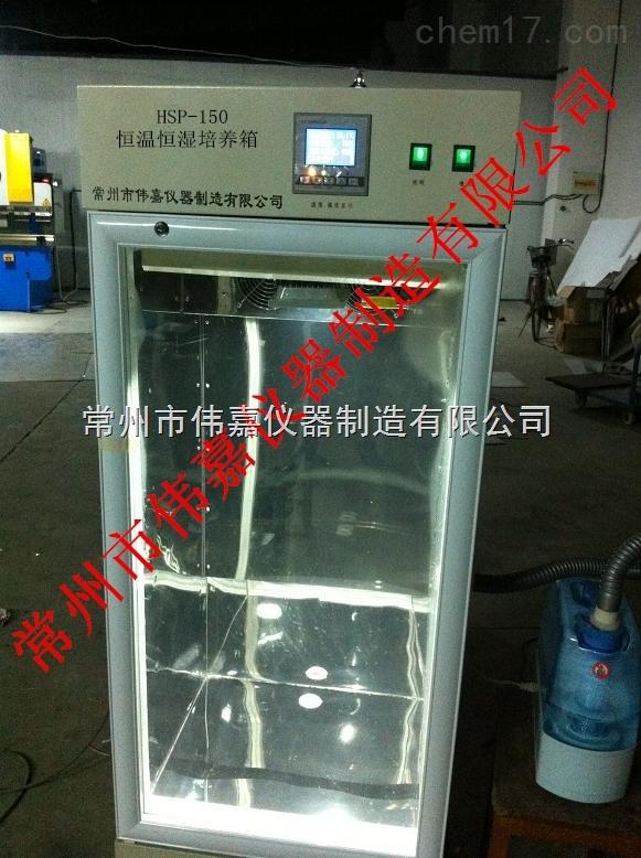 150升恒温恒湿培养箱