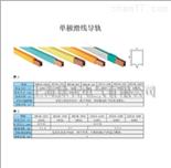 低价销售H型单极滑触线