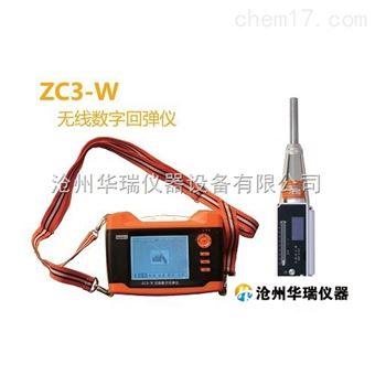 ZC3-W型无线数字回弹仪
