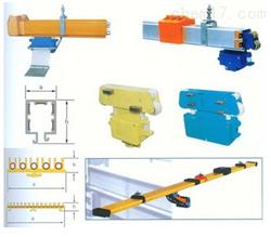 HXTS、HXTL系列多极管式滑触线 大量销售