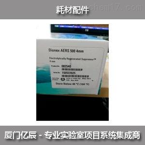 8254164555戴安阴离子再生抑制器新货号82541