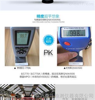 EC770型高精度数显涂层测厚仪厂家直销