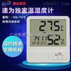 SW108速为 SW108 温湿度计 家用 高精度 室内 温湿度表 数字 温湿度仪