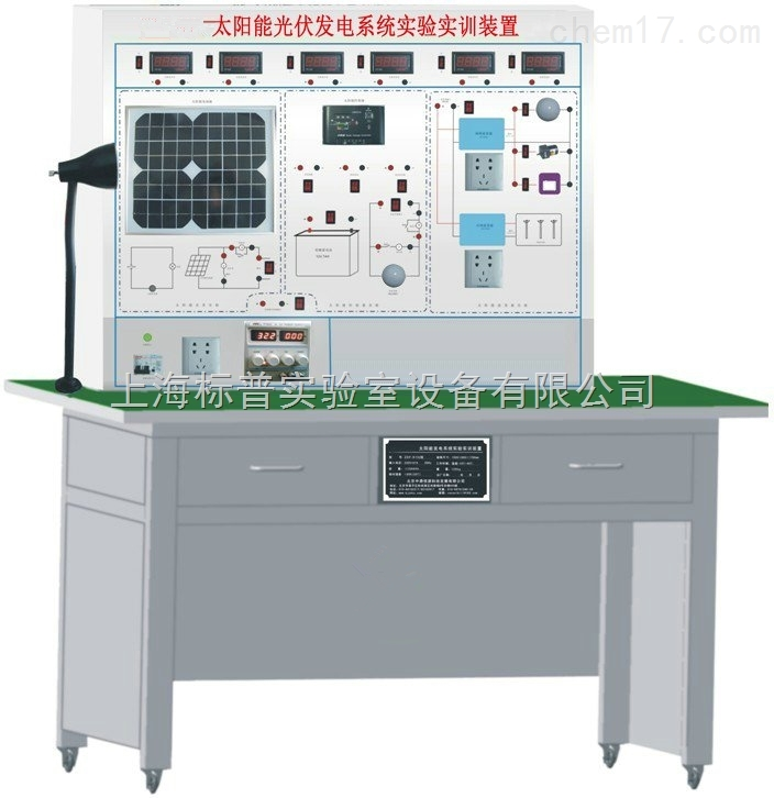 太阳能光伏发电系统实验实训装置|太阳能技术及应用实训装置
