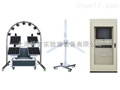 风光互补发电实验台|风力发电技术及应用实训装置