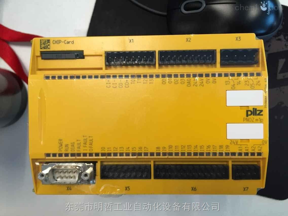 广州皮尔兹PILZ安全继电器价格跌落Z低价