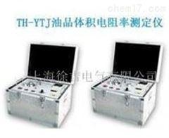 济南特价供应XJ-YTJ油品体积电阻率测定仪