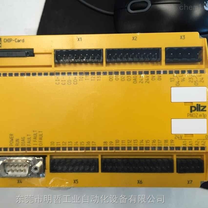 广州皮尔兹PILZ安全继电器价格跌落