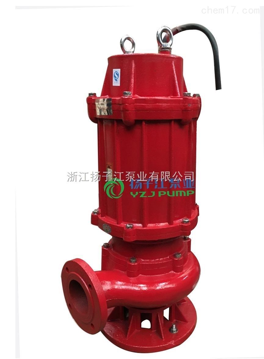 WQG型潜水排污泵 带切割防爆污水泵 不锈钢潜污泵
