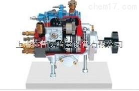 离心控制分配型喷射泵解剖模型|汽车解剖实训装置