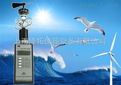 FYF-1轻便三杯风向风速仪