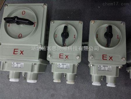 三相四线bhz52-10a/2p防爆转换开关