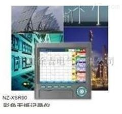 杭州特价供应LDX-NZ-XSR90彩色无纸记录仪