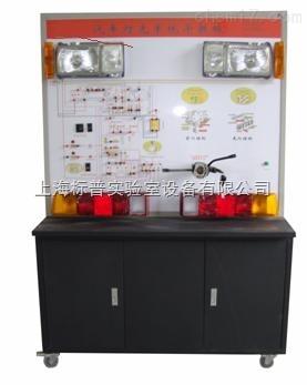 汽车灯光系统示教板(桑塔纳)|汽车示教板教学设备