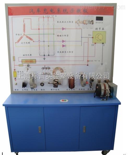 汽车充电系统示教板5|汽车示教板教学设备