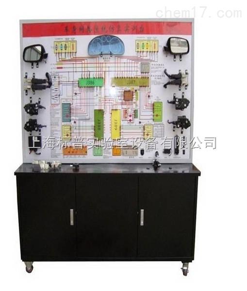 汽车点火系统示教板(三合一)|汽车示教板教学设备