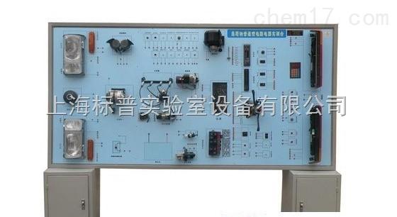 bpqc-dq-024桑塔纳2000全车电路电器系统实验台|汽车全车电器实训设备