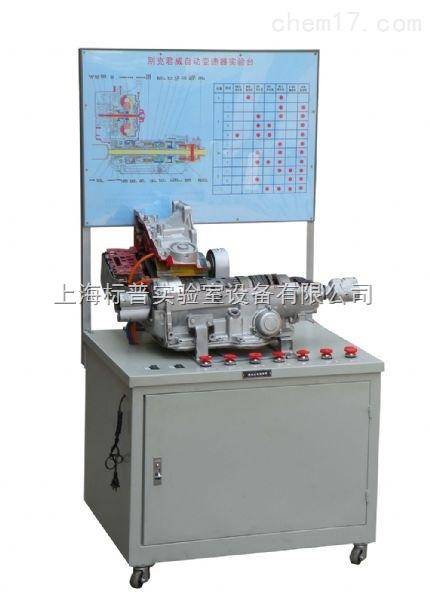 桑塔纳五档手动变速器实验台|汽车变速器、底盘实训台