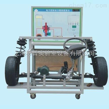 电子控制动力转向系统实训台|汽车变速器、底盘实训台