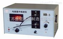 HD-5紫外检测仪