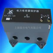 KX-JDC系列电力电容器保护器