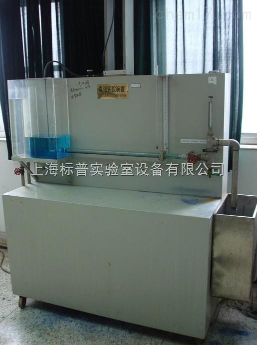 雷诺实验装置,化工雷诺实验台|化工原理化工工艺教学装置