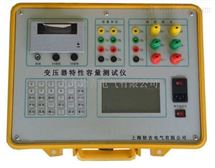 HTRS-V变压器特性容量测试仪
