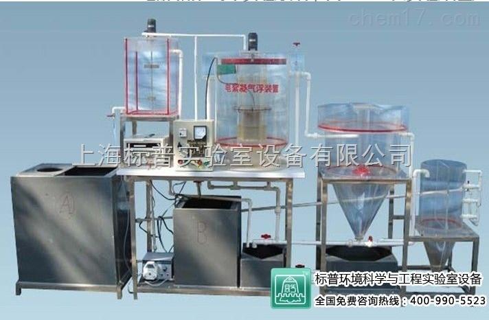 电解凝聚气浮实验设备 水处理工程实训装置