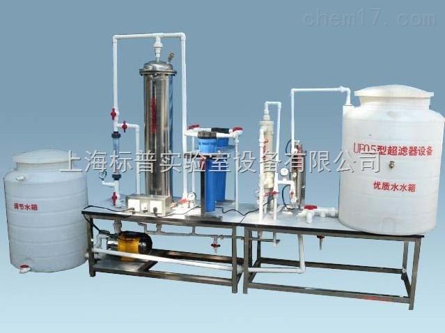 微滤-超滤实验装置|水处理工程实训装置