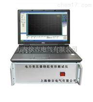 电力变压器绕组变形测试仪