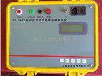 GD-2678水内冷发电机绝缘电阻测试仪