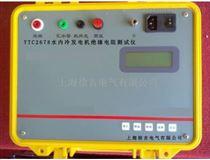 YTC2678 水内冷发电机绝缘电阻测试仪