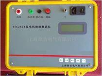 YTC2678发电机绝缘测试仪