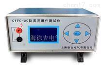 GYFC-2G防雷元器件测试仪